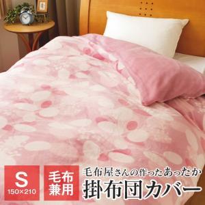毛布 兼用 あったか掛け布団カバー シングル 150×210cm シルキータッチ 冬 NAK-6013 futonnotamatebako