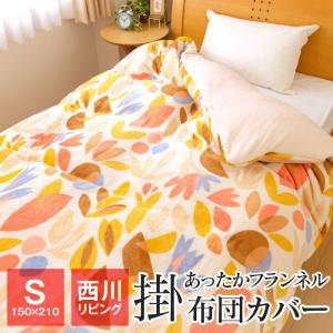 ブランド『ボレリー』のあったかカバーです。 あたたかい色使いのリーフパターンで、お部屋が華やかになり...