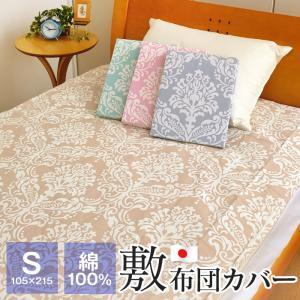 敷布団カバー シングル 105×215cm 綿100% 日本製 布団カバー エポック 43678|futonnotamatebako