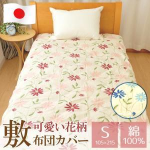 敷布団カバー シングル 105×215cn 綿100% 可愛い花柄 日本製 布団カバー logi|futonnotamatebako