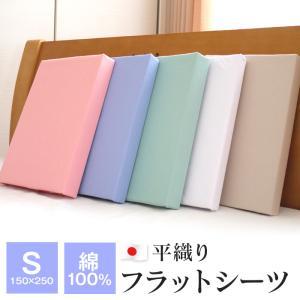 綿100%の日本製の平織りフラットシーツです。さらっとさわやか、心地よい肌触り。糊を使ってパリッとさ...