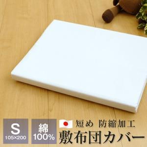 2点以上で送料無料クーポン 9/10 09:59迄 敷布団カバー シングル 105×200cm 綿100% 日本製 白無地 8424の写真