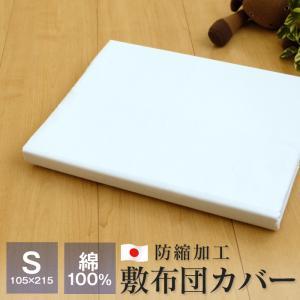 敷布団カバー シングル 105×215cm 綿100% 白無地 日本製 布団カバー 8426|futonnotamatebako