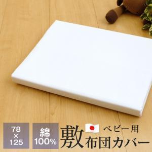 敷布団カバー ベビー 75×125cm 綿100% 白無地 日本製 75125 futonnotamatebako