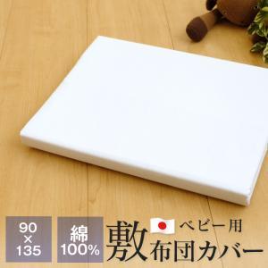 敷布団カバー ベビー 90×135cm 綿100% 白無地 日本製 90135 futonnotamatebako