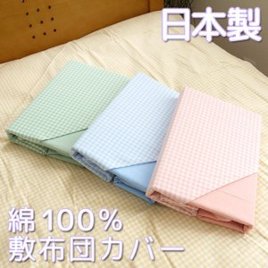 敷布団カバー シングル 105×215cm 綿100% 日本製 チェック柄 2915-79|futonnotamatebako