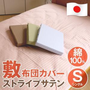 敷布団カバー シングル 105×215cm 綿100% ストライプサテン 日本製 布団カバー 43070A|futonnotamatebako