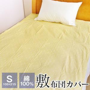 敷布団カバー シングル 105×215cm 綿100% ペイジ 布団カバー|futonnotamatebako