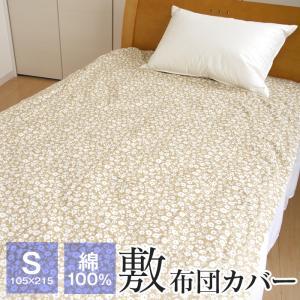敷布団カバー シングル 105×215cm 綿100% 小花柄 布団カバー サシャ|futonnotamatebako