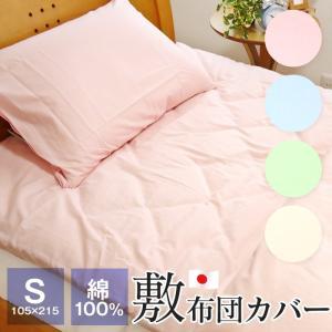 敷布団カバー シングル 105×215cm 綿100% 日本製 43750|futonnotamatebako