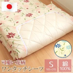 ワンタッチシーツ シングル 105×215cm 綿100% 日本製 可愛い花柄 敷布団カバー 布団カバー 50-3215 クーポンで全品11%OFFの写真