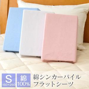 綿100%の柔らかで心地よい肌触り。シンカーパイル生地は、パイル織がされたタオル生地素材です。一般の...