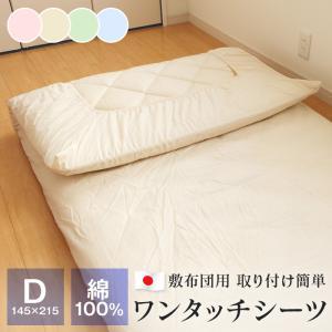 ワンタッチシーツ ダブル 145×215cm 綿100% 日本製 シーツ|futonnotamatebako