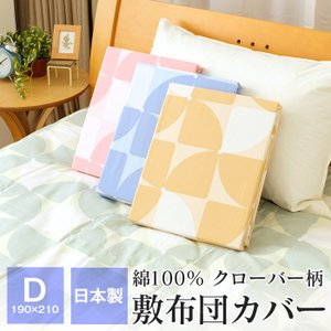 生地は綿100%で、日本で生産されている商品なので、生地質はもちろん縫製も非常にしっかりしています。...