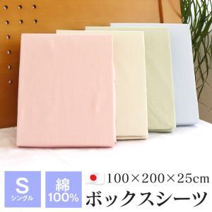 ボックスシーツ シングル 100×200×25cm 綿100% 日本製 ベッドシーツ 810750|futonnotamatebako