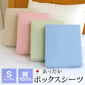 あったか ボックスシーツ シングル 綿100% 日本製 100×200×25cm 冬用 シーツ 81...