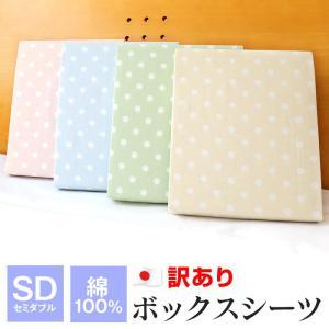 訳あり ボックスシーツ セミダブル 120×200×25cm 綿100% 日本製 シーツ ベッドカバ...