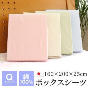 ボックスシーツ クイーン 160×200×25cm 綿100% 日本製 816750|futonnotamatebako