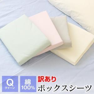 この商品は「訳ありボックスシーツ」です。 染色不良や織り傷、汚れなどがあるB格品です。1枚1枚程度が...