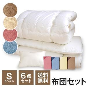 布団6点セット シングル 羊毛混掛布団・羊毛混たたき敷布団・...