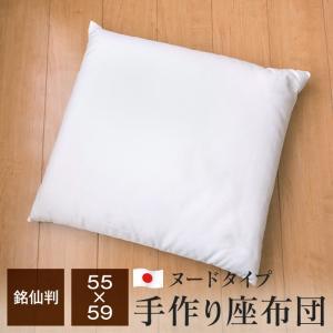 座布団中身 銘仙判 55×59cm 綿わた入り ヌードタイプ 日本製|futonnotamatebako