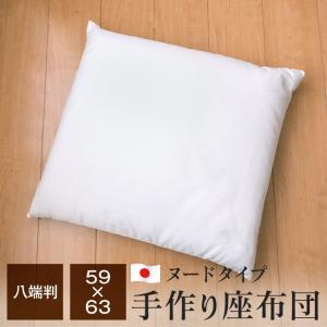 座布団中身 八端判 59×63cm 綿わた入り ヌードタイプ 日本製|futonnotamatebako