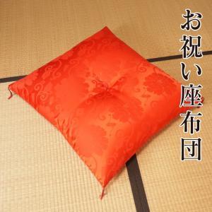 お祝い座布団 祝寿座布団 赤色 アセテート カロラン 日本製|futonnotamatebako