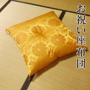 お祝い座布団 祝寿座布団 黄色 アセテート カロラン 日本製|futonnotamatebako