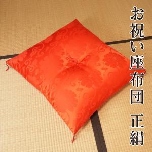 お祝い座布団 祝寿座布団 赤色 正絹 絹100% 日本製|futonnotamatebako