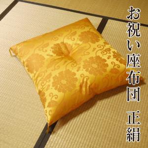 お祝い座布団 祝寿座布団 黄色 正絹 絹100% 日本製|futonnotamatebako