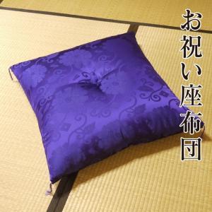 お祝い座布団 祝寿座布団 紫色 アセテート カロラン 日本製|futonnotamatebako