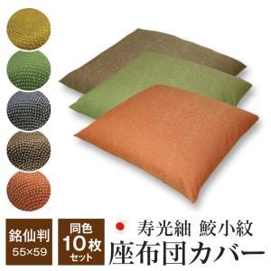 10枚組 高級座布団カバー 銘仙判 55×59cm 防水加工 日本製 鮫小紋 業務用|futonnotamatebako