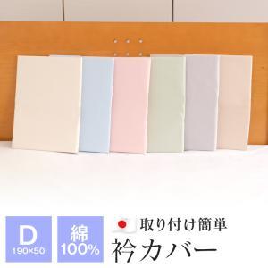 気になる衿汚れを防ぐ 衿カバー ダブル用 190×50cm 綿100% 日本製 839750|futonnotamatebako
