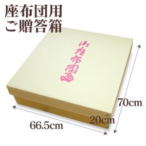 座布団のギフトに座布団箱 座布団1枚用 ※座布団箱のみのご注文はお断りいたします。|futonnotamatebako