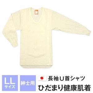 ひだまり 健康肌着 紳士長袖U首シャツ TV902 LLサイズ 日本製 男性用 送料無料
