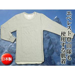 ひだまり ラビセーヌ 健康肌着 紳士長袖丸首シャツ XY600 Mサイズ 日本製 男性用 送料無料