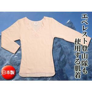 ひだまり ラビセーヌ 健康肌着 婦人用8部袖インナー XY621 Lサイズ 日本製 女性用 送料無料