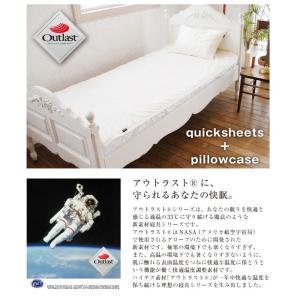 アウトラスト2点セット クイックシーツ セミダブルと枕パッド 送料無料 メーカー直送品|futonnotamatebako