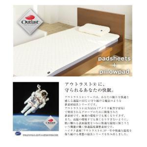 アウトラスト2点セット パッドシーツ セミダブルと枕パッド 送料無料 メーカー直送品|futonnotamatebako