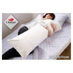 アウトラスト 抱き枕|futonnotamatebako