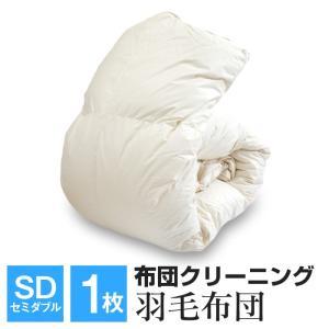 布団クリーニング 羽毛布団クリーニング セミダブル 一枚 送料無料 クーポンで全品11%OFF|futonnotamatebako