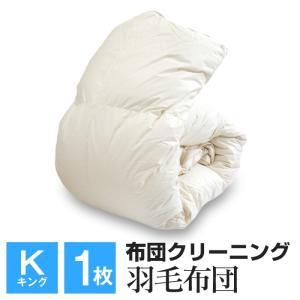 布団クリーニング 羽毛布団クリーニング キング 一枚 送料無料 クーポンで全品11%OFF|futonnotamatebako