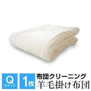 布団クリーニング 羊毛掛け布団 クリーニング クイーン 一枚 送料無料 クーポンで全品11%OFF|futonnotamatebako