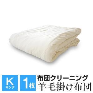 布団クリーニング 羊毛掛け布団 クリーニング キング 一枚 送料無料 クーポンで全品11%OFF|futonnotamatebako