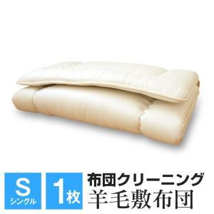 布団クリーニング 羊毛敷布団 クリーニング シングル 一枚 送料無料 クーポンで全品11%OFF|futonnotamatebako