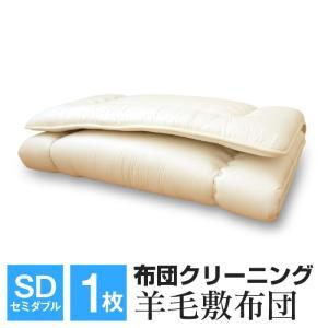 布団クリーニング 羊毛敷布団 クリーニング セミダブル 一枚 送料無料 クーポンで全品11%OFF|futonnotamatebako