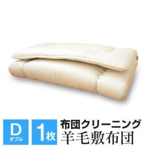 布団クリーニング 羊毛敷布団 クリーニング ダブル 一枚 送料無料 クーポンで全品11%OFF|futonnotamatebako