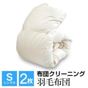 布団クリーニング 羽毛布団クリーニング シングル 二枚 送料無料 クーポンで全品11%OFF|futonnotamatebako