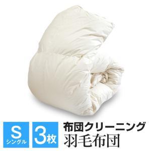 布団クリーニング 羽毛布団クリーニング シングル 三枚 送料無料 クーポンで全品11%OFF|futonnotamatebako