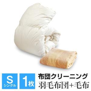 布団クリーニング 毛布+羽毛布団 シングル 各一枚 送料無料 クーポンで全品11%OFF|futonnotamatebako